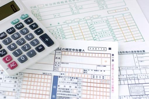 還付/所得税/年末調整/住民税