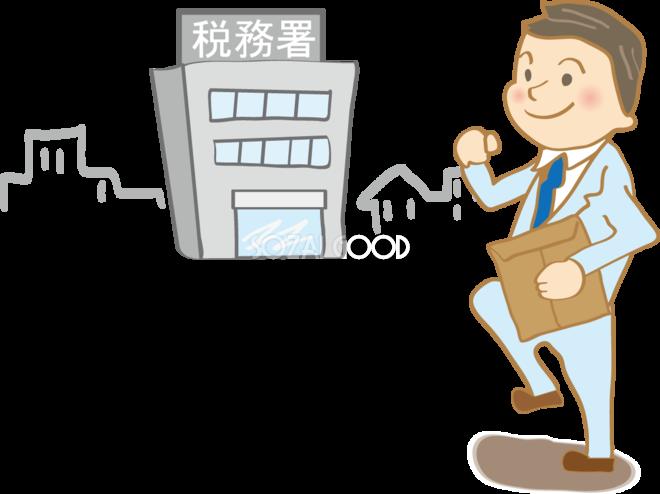 確定申告/所得税/還付/税金/ローン