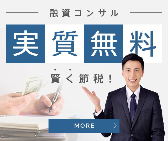 融資コンサル。実質無料!賢く節税!